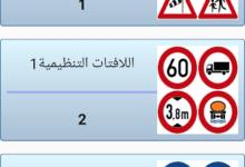 صورة متعة سياقة السيارات مع تطبيق تعلم اشارات المرور