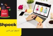 صورة Shpock الموقع الأكثر زيارة للتسوق المستعمل اون لاين