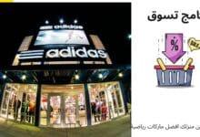 صورة adidas برنامج تسوق ملابس رياضية اديداس الاصلية