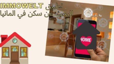 صورة immowelt التطبيق الأكثر تميزا لشراء بيت في المانيا وإيجاره