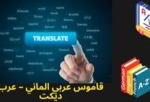 صورة قاموس عربي الماني انجليزي ومترجم لكثير من اللغات- عرب ديكت